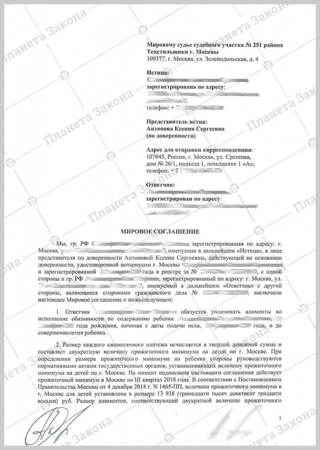 Неустойка по алиментам мировое соглашение - советы адвокатов и юристов