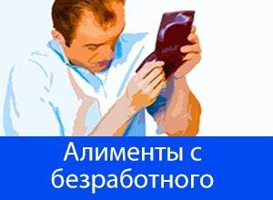 СК РФ Статья 119. Изменение установленного судом размера алиментов и освобождение от уплаты алиментов