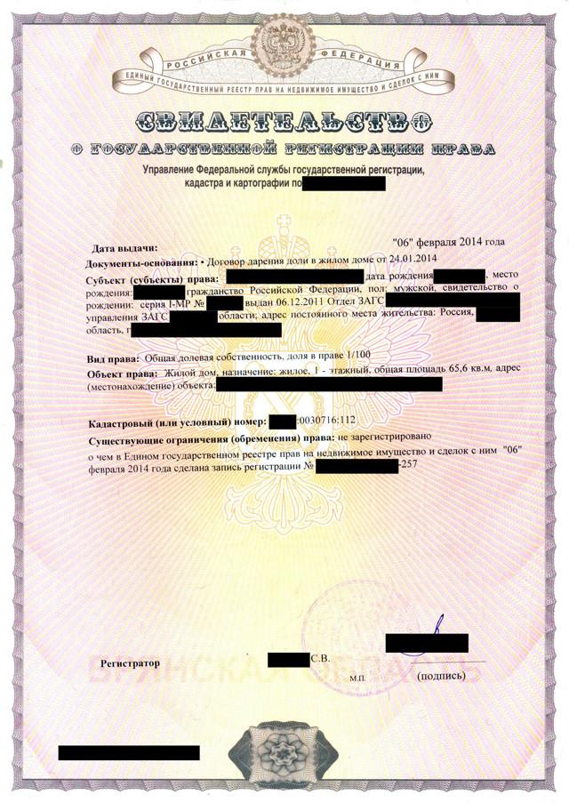 Договор дарения: вступление в силу