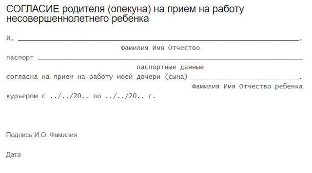 Со скольки лет можно работать в России условия, документы