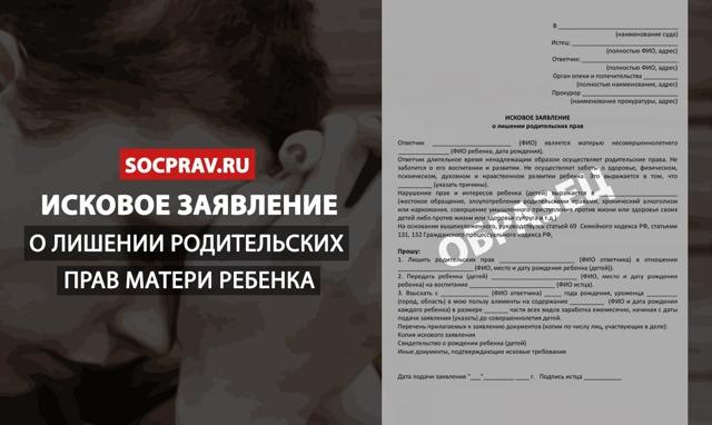 Исковое заявление о лишении родительских прав: образец