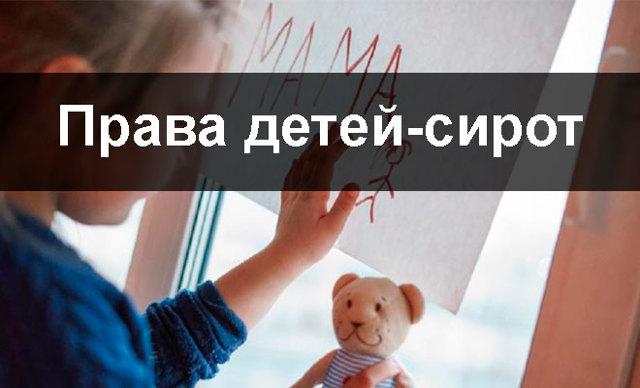 Права детей-сирот и детей, оставшихся без попечения родителей