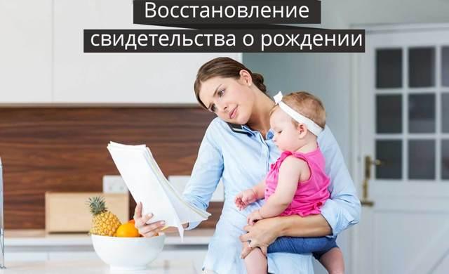 Как восстановить свидетельство о рождении: порядок и сроки