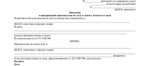 Как забрать заявление о разводе из суда, образец