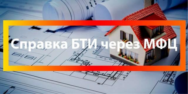 Справка БТИ о принадлежности объекта недвижимого имущества стоимость, образец, через госуслуги, МФЦ, для нотариуса, срок