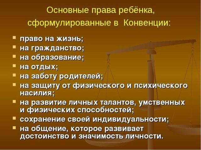 Как написать жалобу уполномоченному по правам ребенка РФ образец