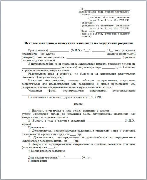 Порядок взыскания алиментов схема процесса и решение суда