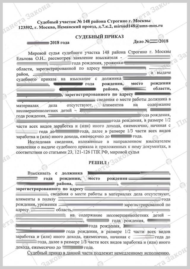 Судебный приказ о взыскании алиментов: куда предъявлять