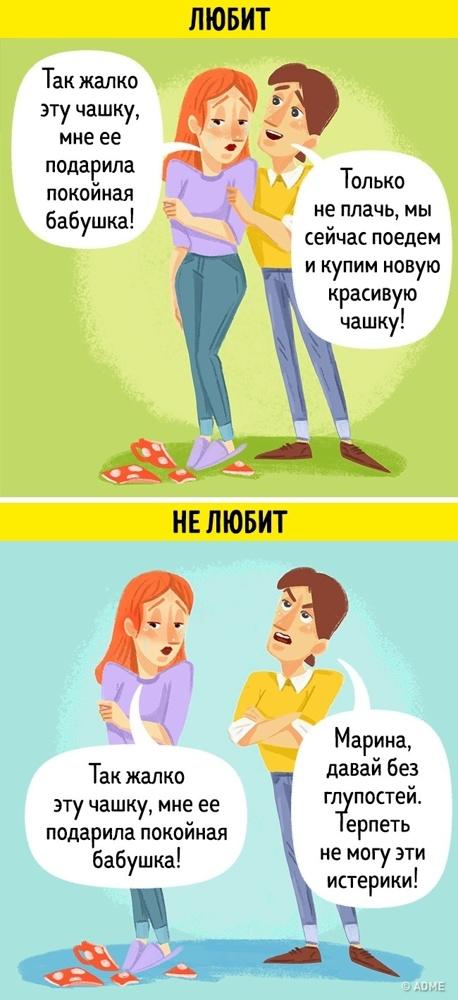 Если мужчина не любит женщину, какие признаки