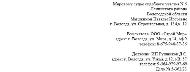 Возражение на судебный приказ: образец заявления об отмене приказа мирового судьи, о взыскании задолженности