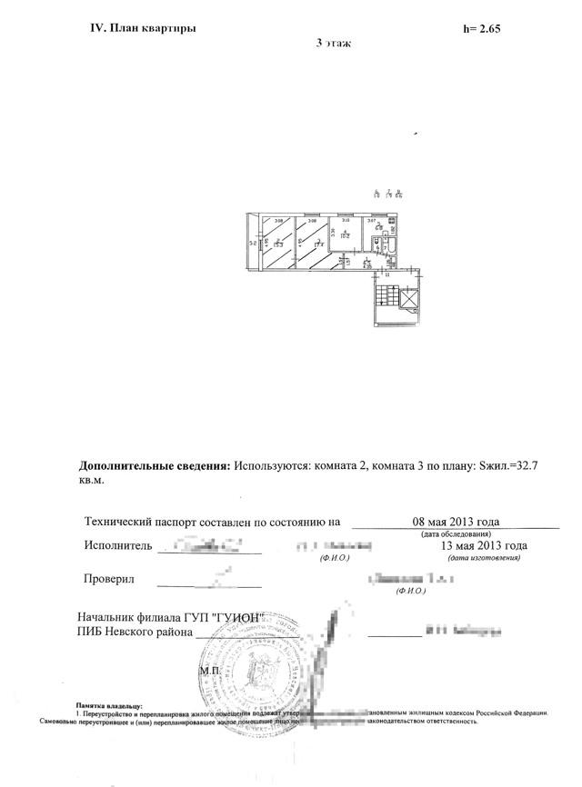 Технический паспорт на квартиру: как заказать, получить, как выглядит, образец
