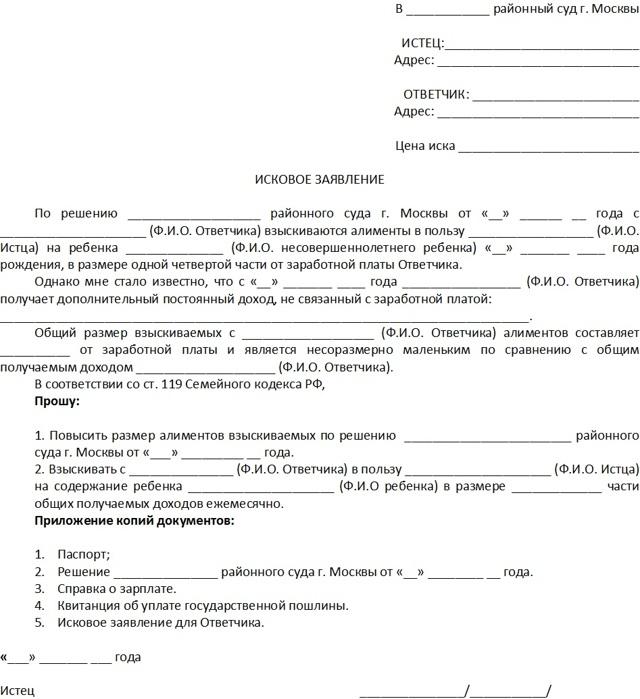 Исковое заявление об увеличении размера алиментов образец 2020 года