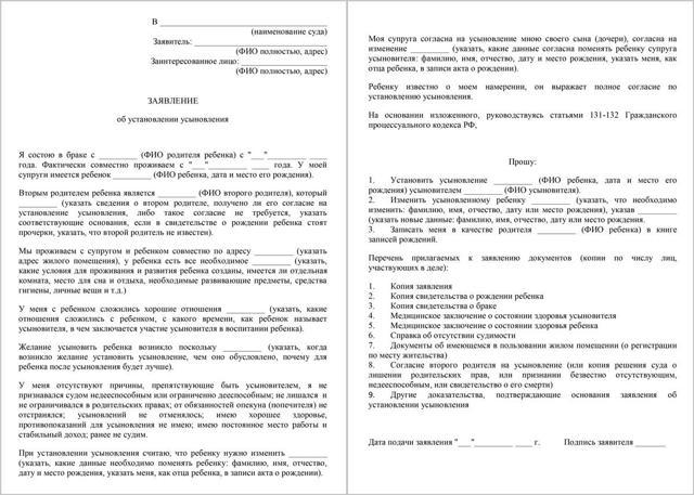Образец искового заявления об усыновлении или удочерении ребенка в суд