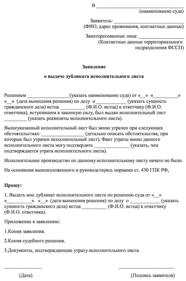 Дубликат судебного приказа о взыскании алиментов: выдача после утери