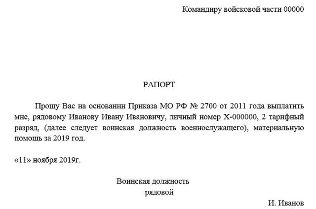 Форма приказа на материальную помощь 2020