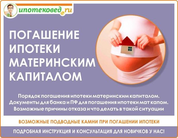 Материнский капитал и военная ипотека: втб 24, сбербанк, проект закона