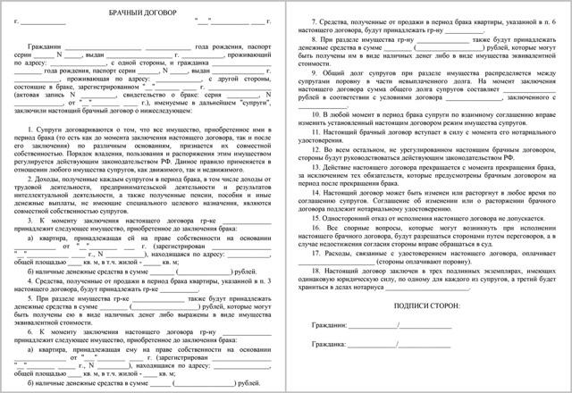 Брачный договор с раздельным режимом собственности на имущество
