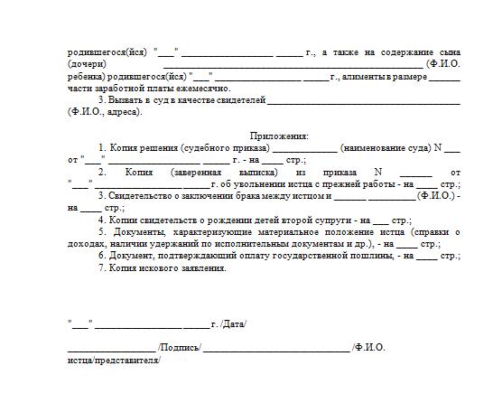 Исковое заявление об изменении размера алиментов - образец заявления на изменение размера алиментов
