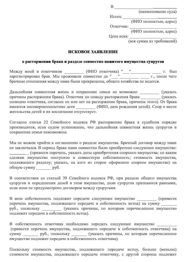 Исковое заявление о расторжении брака и разделе имущества образец - 2020, супругов