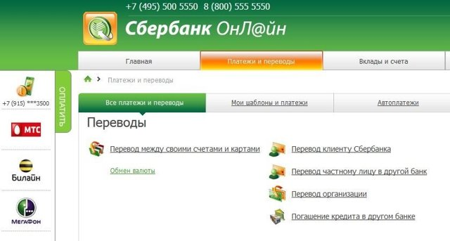 Как оплатить алименты через Сбербанк онлайн: инструкция