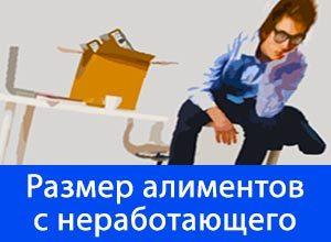 Алименты, если муж официально не работает