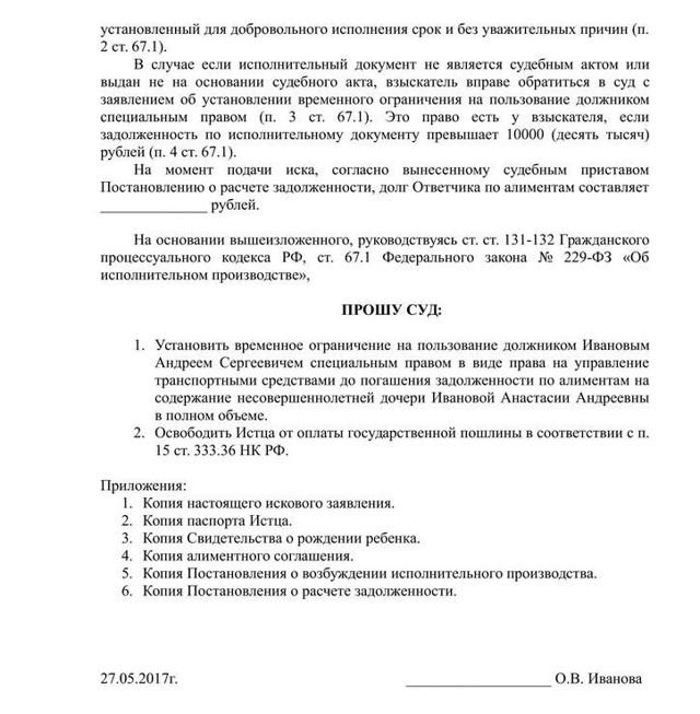 Заявление на лишение водительских прав за неуплату алиментов, образец