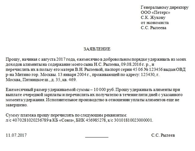 Заявление на удержание алиментов из заработной платы - образец 2020 года