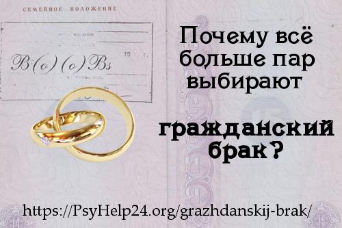 Гражданский брак - плюсы и минусы