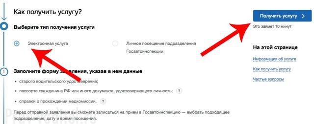 Замена водительского удостоверения по окончании срока: правила обмена