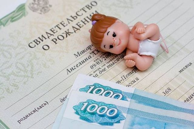 Первый ребенок за пособие при рождении первенца, Условия и Документы в соцзащите 2020