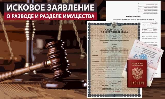 Исковое заявление о разделе имущества после развода образец 2020