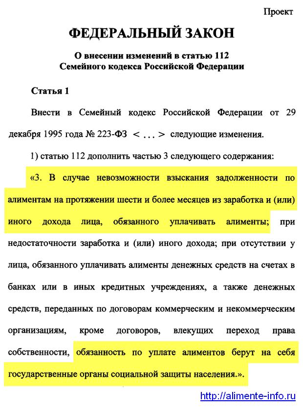 Статья 42 Семейного кодекса РФ в новой редакции с Комментариями и последними поправками на 2020 год