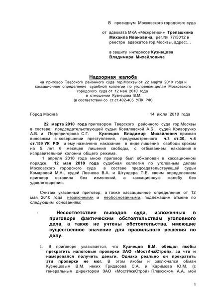 Надзорная жалоба в Верховный Суд РФ по гражданскому делу образец 2020