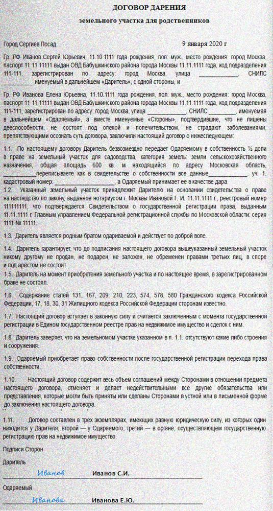 Договор дарения земельного участка и жилого дома бланк: 2020