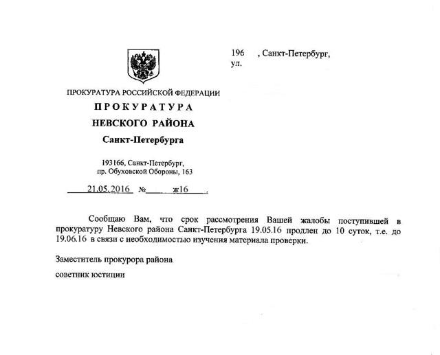Образец заявления на бездействие судебных приставов в прокуратуру