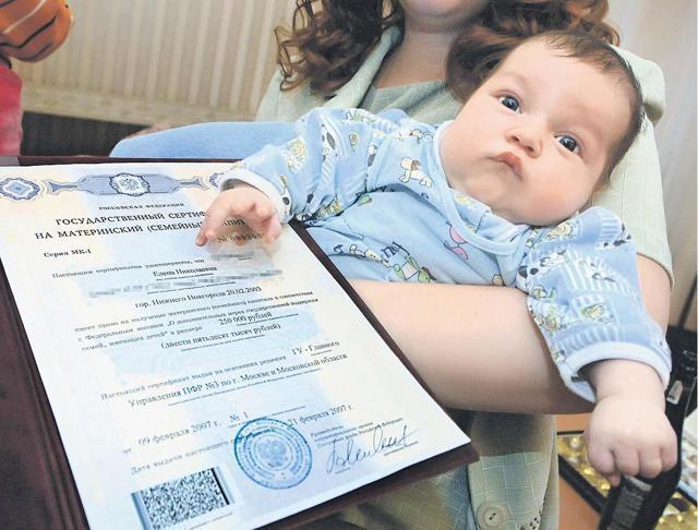 Какие документы нужны для оформления материнского капитала в 2020 году