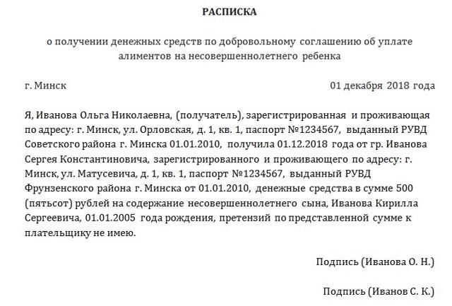 Алименты в Беларуси порядок и размер