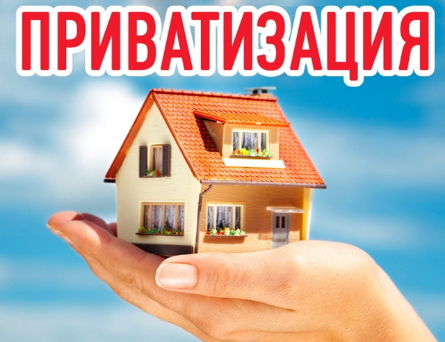 Раздел приватизированной квартиры при разводе: является ли она совместно нажитым имуществом