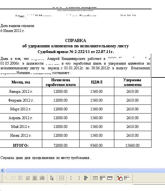 Справки об алиментах для соцзащиты где взять, кто выдает, как получить у судебных приставов, образец бланка