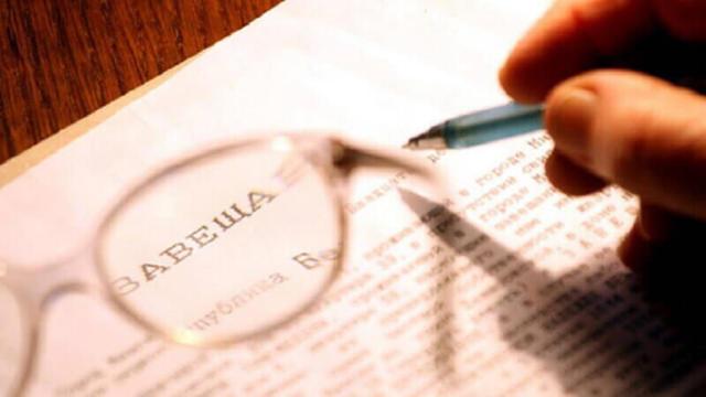 Правила раздела наследства по завещанию Наследование по завещанию Образцы и шаблоны документов