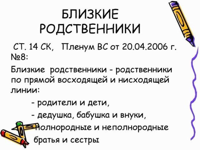 Кто по закону считается близким родственником по закону РФ