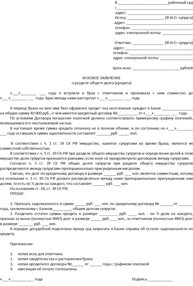 Исковое заявление о разделе кредита после развода образец, как составить и подать, порядок рассмотрения