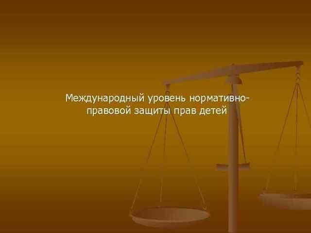 Защита прав детей в РФ организации, службы, законодательная база