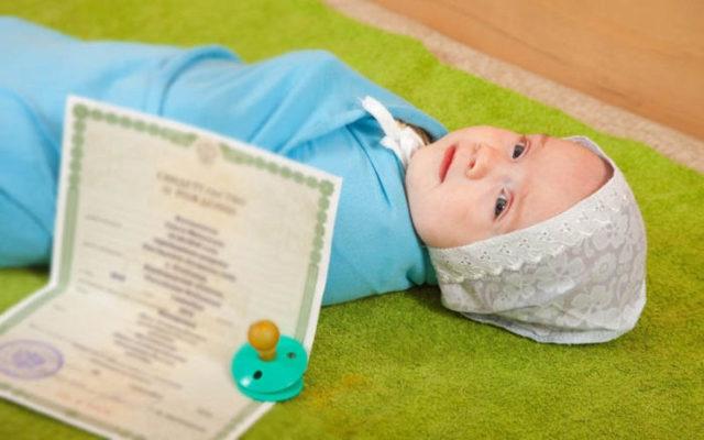 Получение дубликата свидетельства о рождении