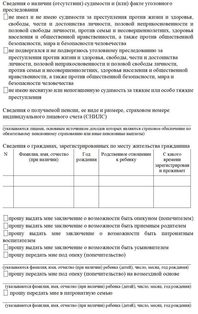 Образец заявления в органы опеки и попечительства на опекунство