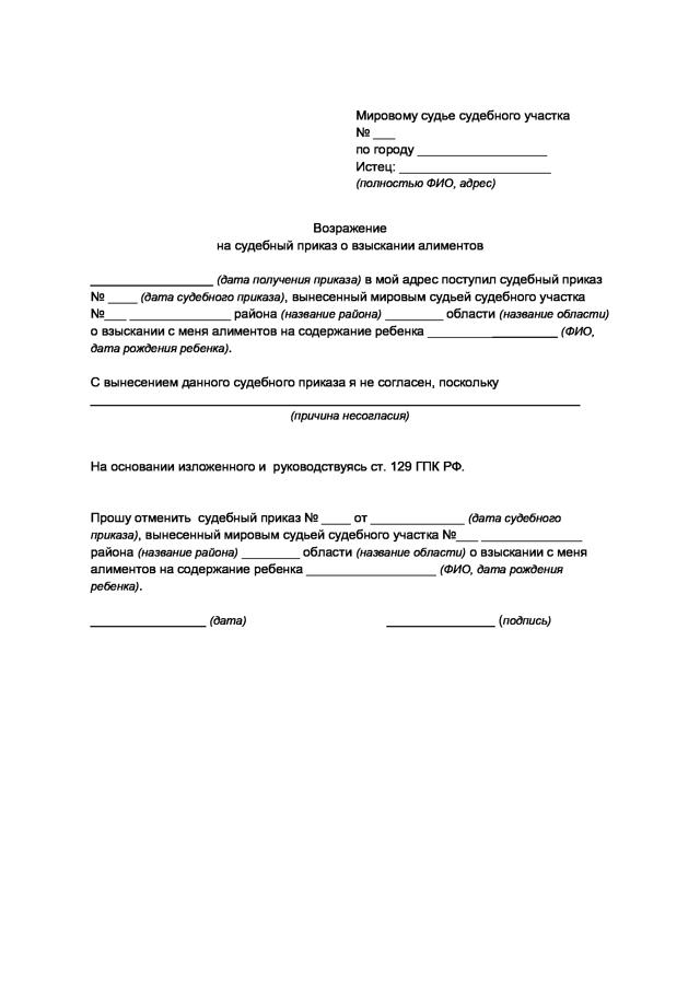 Заявление на алименты на содержание ребенка без брака: образец