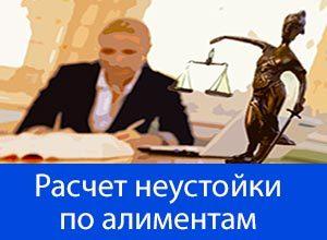 Взыскать неустойку по алиментам - советы адвокатов и юристов